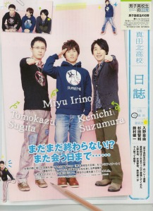 Trio principal de Danshi Koukousei no Nichijou.