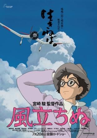 Se até o Miyazaki chorou...