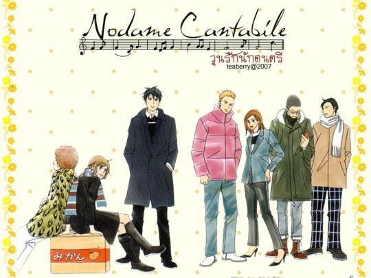 Você compraria Nodame Cantabile?