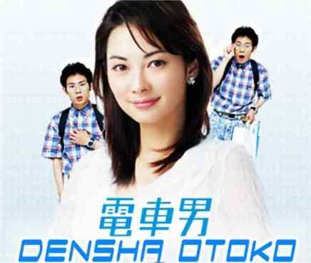 O fenômeno Densha Otoko...