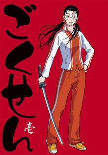 Yamaguchi Kumiko de Gokusen