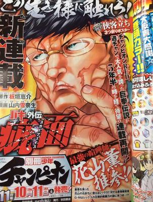El-manga-Baki-Gaiden-Scarface-continuará-su-publicación-después-de-cinco-años