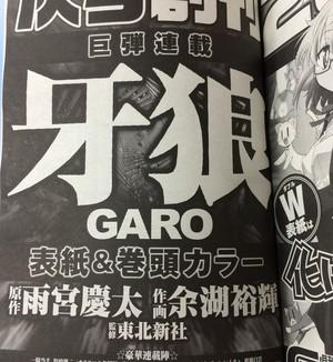 Garo-contara-con-un-manga-el-25-de-octubre