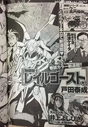 Jigen-Kishi-Rail-Ghost-nuevo-manga-de-Yasunari-Toda