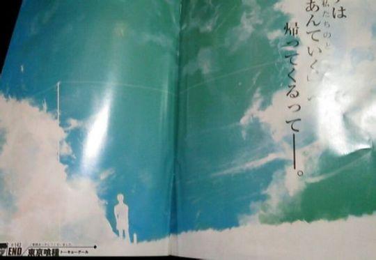 Tokyo-Ghoul-manga-de-Sui-Ishida-finalizara-su-publicacion-el-18-de-septiembre