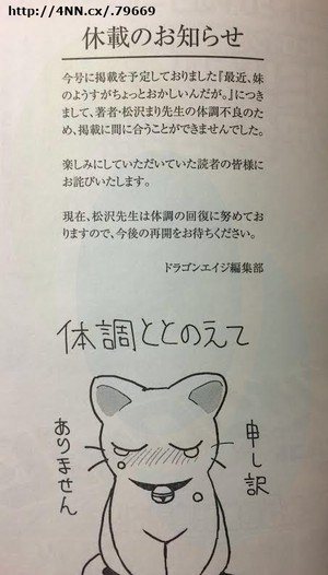 El-manga-de-Saikin-Imouto-no-Yousu-ga-Chotto-Okaishiin-Da-Ga-entra-en-pausa-debido-a-problemas-de-salud-de-su-autora