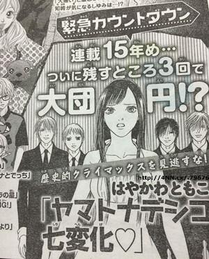 El-manga-de-Yamato-Nadeshiko-Shichihenge-obra-de-Tomoko-Hayakawa-finalizara-dentro-de-tres-capitulos