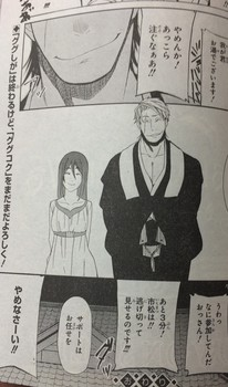 Finaliza-el-manga-de-Gugure-Kokkuri-san-Shigaraki-ojisan