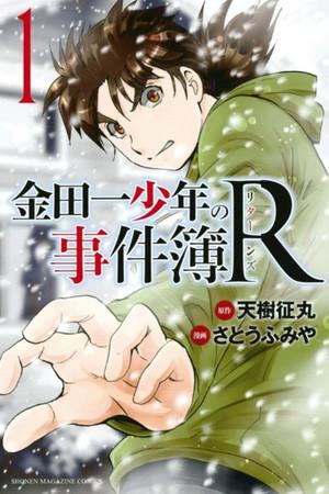 Kindaichi-Shonen-no-Jikenbo-R
