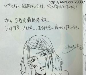 Nounai-Poison-Berry-de-Setona-Mizushiro