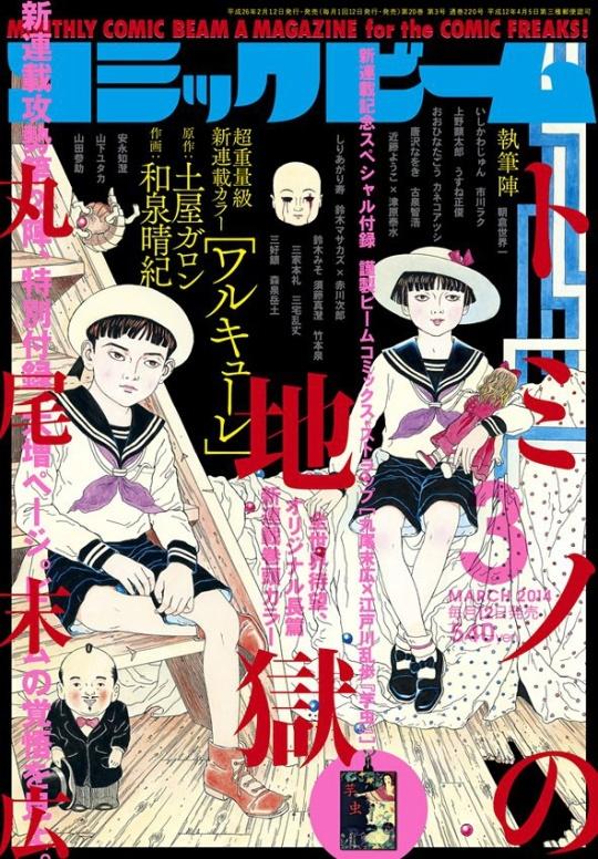 suehiro-maruo-termina-la-primera-parte-de-su-manga-tomino-jigoku