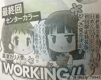 Working-manga-final