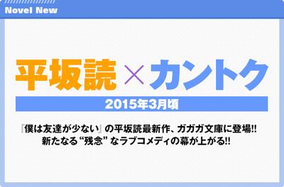 Yomi-Hirasaka-x-Kantoku-ranobe