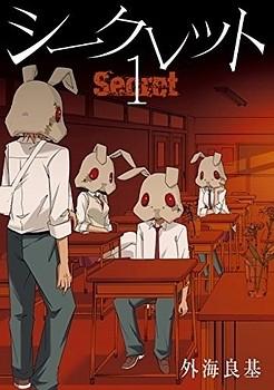 yoshiki-tonogai-autor-de-doubt-terminara-su-serie-secret-con-el-tercer-tomo