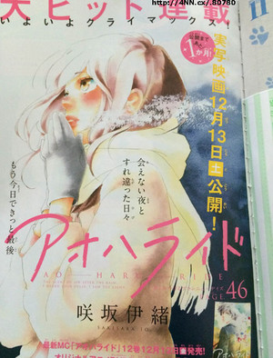 Ao-Haru-Ride-Manga-OVA