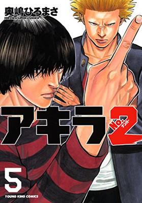 El-manga-de-Akira-No.-2-obra-de-Hiromasa-Okushima-finalizara-con-su-sexto-tomo-recopilatorio