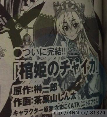 El-manga-de-Hitsugi-no-Chaika-obra-de-Shinta-Sakayama-finalizara-en-febrero
