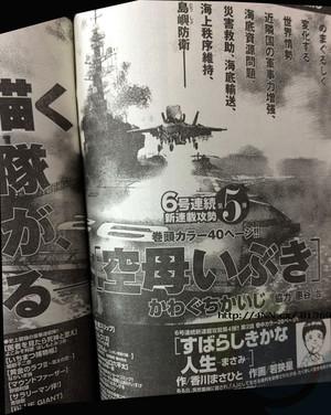 el-nuevo-manga-de-kaiji-kawaguchi-tratara-sobre-las-fuerzas-maritimas-de-autodefensa