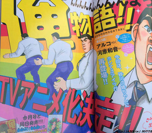 Ore-Monogatari-manga-de-Kazune-Kawahara-y-Aruko-tendra-anime