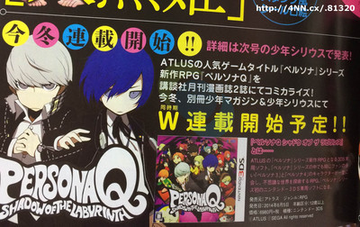 Persona-Q-Shadow-of-the-Labyrinth-tendrá-dos-nuevos-mangas