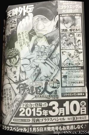 bessatsu-manga-goraku1