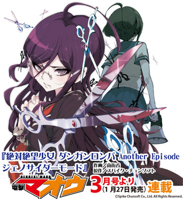 Danganronpa-Another-Episode-tendrá-un-manga-spin-off