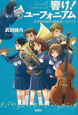 Hibike!_Euphonium_novel_cover