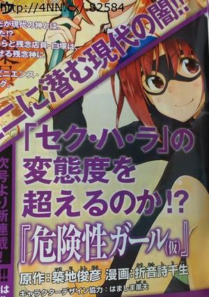 Kikensei-Girl-manga