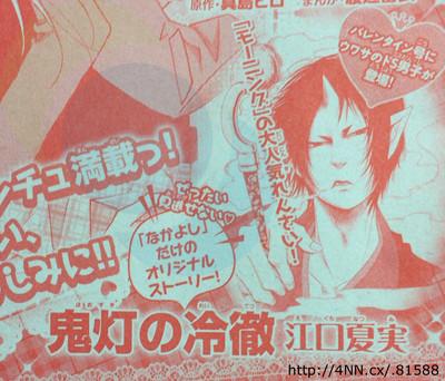 La-mangaka-Natsumi-Eguchi-dibujara-un-capítulo-especial-de-Huozuki-no-Reitetsu