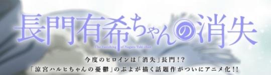 Nagato-Yuki-chan-no-shoushitsu