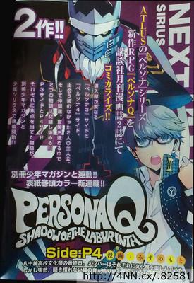 Nuevos-detalles-de-los-dos-nuevos-mangas-de-Persona-Q-Shadow-of-the-Labyrinth