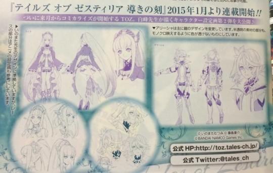 El-manga-Tales-of-Zestiria-Michibiki-no-Koku-comenzará-a-publicarse-el-28-de-enero-730x465