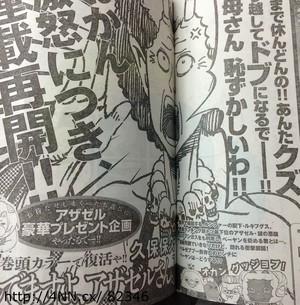 El-manga-Yondemasuyo-Azazel-san-volverá-el-13-de-enero