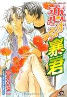 Hinako-Takanaga-retomará-su-manga-Koi-Suru-Bo-kun-en-febrero