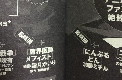 Makai-Ishi-Mephisto-manga