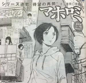 Marohomi-manga