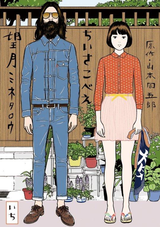 minetaro-mochizuki-dragon-head-pone-punto-final-a-su-manga-chiisakobe