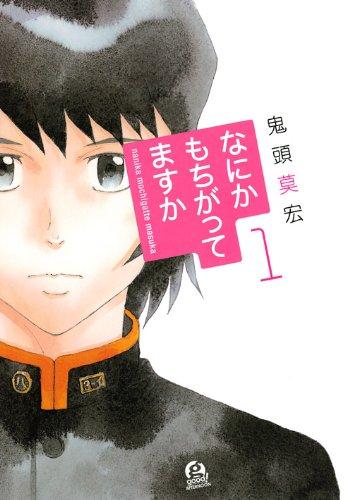 mohiro-kitoh-pone-punto-final-a-su-manga-nanika-mochigatte-masuka