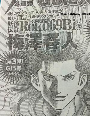 Youkai-Denki-Roku69Bi