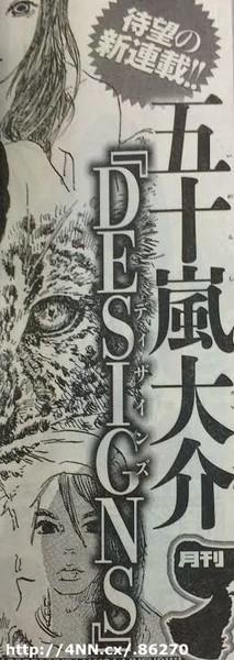 el-dibujante-daisuke-igarashi-iniciara-un-nuevo-manga-en-la-revista-afternoon