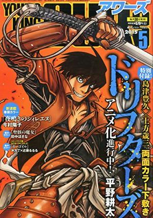 El-manga-Drifters-obra-de-Kouta-Hirano-tendrá-adaptación-animada
