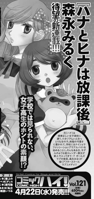 Hana-to-Hina-wa-Houkago-manga