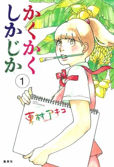 kakukaku-shikajika-es-la-obra-ganadora-de-los-manga-taisho-de-2015