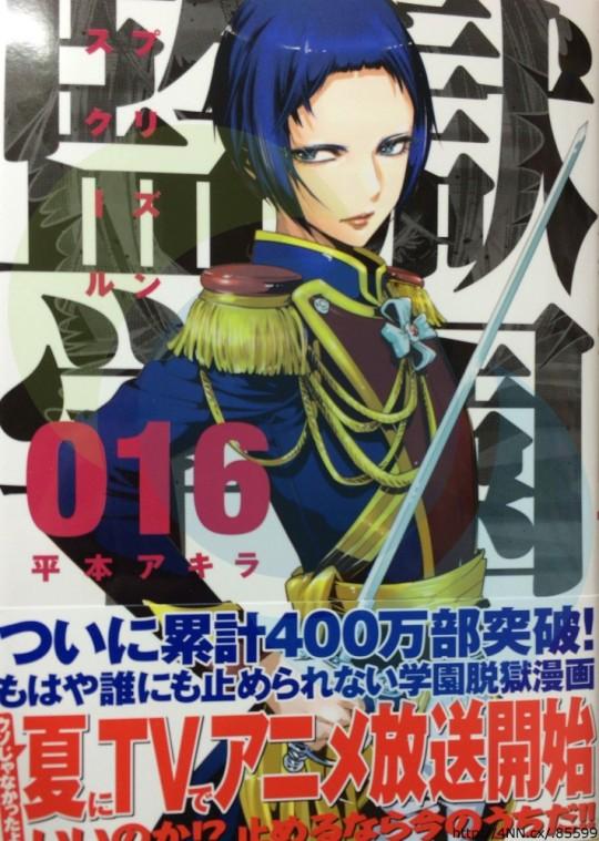 Kangoku-Gakuen-16-711x1000