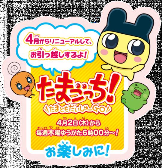 Tamagotchi-Tama-Tomo-Daishuu-Go-730x755
