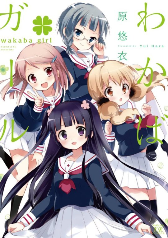 Wakaba-Girl