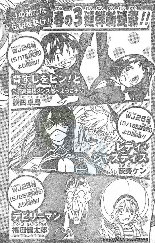 Weekly-Shonen-Jump-tres-nuevos-mangas-637x1000