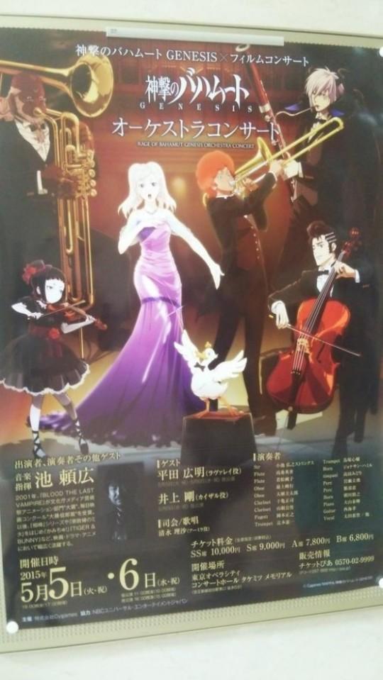 Shingeki-no-Bahamut-GENESIS-contará-con-segunda-temporada-de-anime-563x1000