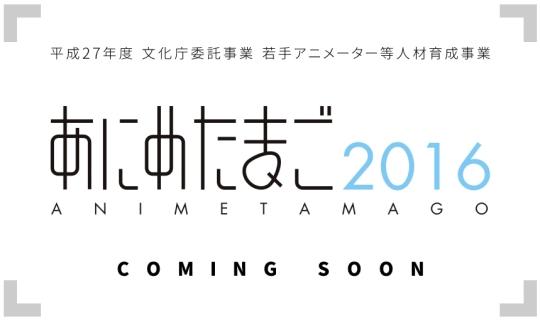 el-proyecto-anime-mirai-es-renombrado-como-anime-tamago
