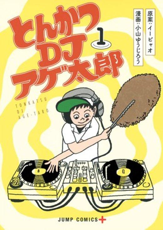 la-comedia-tonkatsu-dj-agetaro-dara-el-salto-al-anime